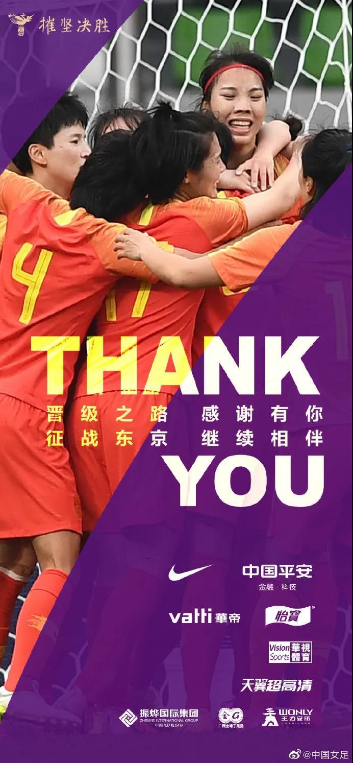 王霜领衔 强势逆转 中国女足晋级东京奥运会