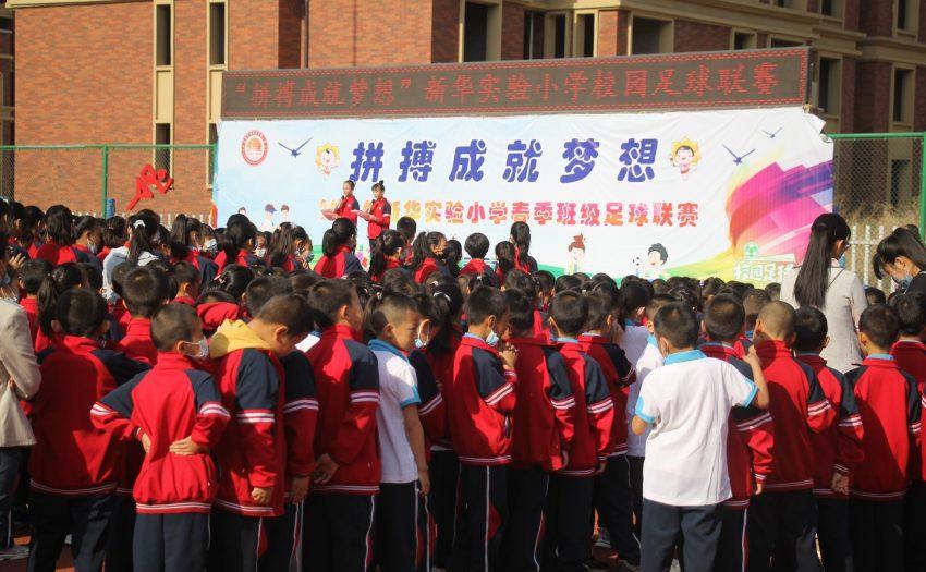 拼搏成就梦想——新华实验小学班级足球联赛开幕