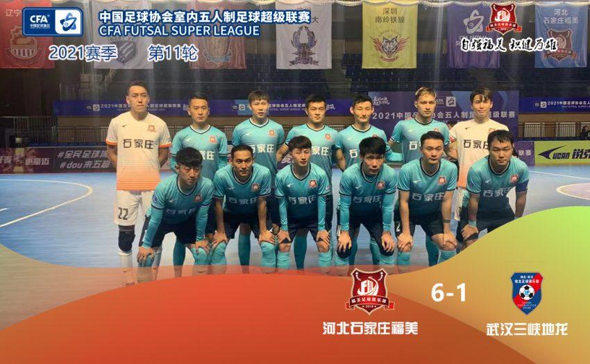 五超:郑磊大三元 福美6-1胜武汉 领跑积分榜